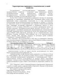 Отчет о производственной практике в ОПХ племзавод Боровское  Отчет о производственной практике в ОПХ племзавод Боровское Новосибирской области курсовая по зоологии