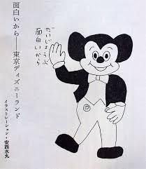 安西水丸さんによるミッキーマウスのイラスト Mickey N Shit
