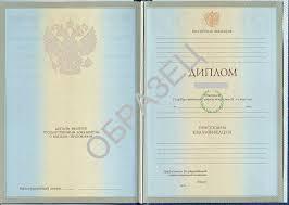 Диплом специалиста Россия СтудПроект Диплом специалиста 2004 2009 гг