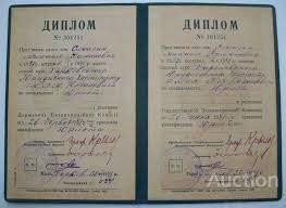 г Харьковский юридический институт паспорт выдан  Диплом 1937 41 г Харьковский юридический институт паспорт выдан 1941 г СССР
