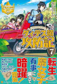 Daites Ryou Koubouki Light Novel Japanese Daites Offense And Defense In Daites