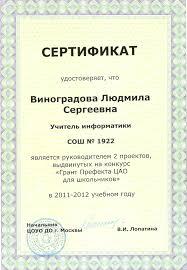 Подготовка к экзаменам по информатике Сертификаты Дипломы  Сертификаты Дипломы