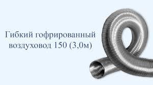 <b>Гибкий гофрированный воздуховод</b> 150 (3,0м) - YouTube