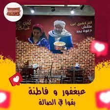3ala Aslo- كشري على أصله - Posts