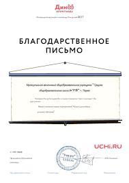 Главная Страница Официальный сайт средней  uchi