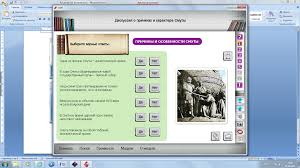 Курсовая работа Формирование у школьников универсальных учебных  Этап урока