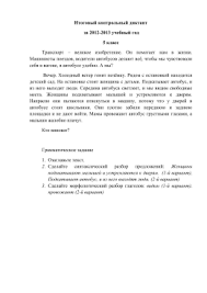 контрольные диктанты с грамматическим заданием для Итоговый контрольный диктант за 2012 2013 учебный год 5 класс