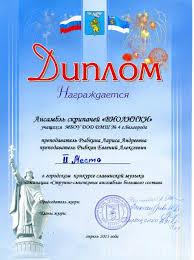 Ансамбль скрипачей Виолинки  Диплом лауреата 2 степени на городском конкурсе славянской музыки Белгород 2013