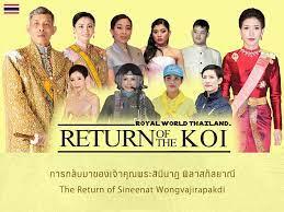 Thai E-News : การกลับมาของ