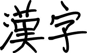 Hasil gambar untuk kanji jepang