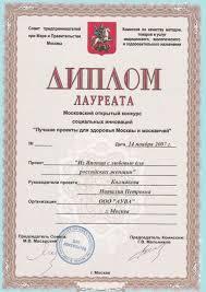 Награды и дипломы За активное продвижение японской косметической продукции на Российском рынке на выставке kosmetik international 2010 которая проходила с 10 13 февраля 2010