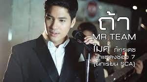 ถ้า - MR.TEAM | Cover | SCA Studio |ไมค์ ภัทรเดช นักแสดงช่อง 7 (นักเรียน  SCA) - YouTube