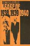 Книга воспоминания о литинституте 1933 - 1983 - купить на ozon