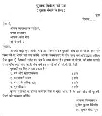 Ideas Of Format Of Job Application Letter In Hindi Also Resume