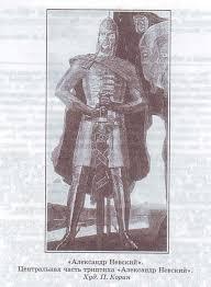 Повесть о житии и о храбрости благородного и великого князя  Александр Невский