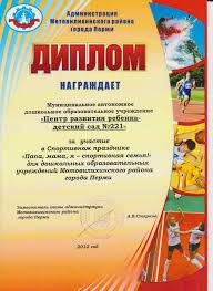 Наши достижения Центр развития ребенка Детский сад № Диплом за участие в спортивном празднике Папа мама я спортивная семья 2012г