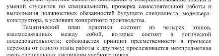 ПРАКТИКА ПРЕДДИПЛОМНАЯ КВАЛИФИКАЦИОННАЯ pdf 2