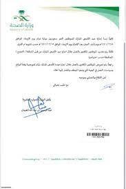 الحذر الفاكس معكرونة اجازة عيد الفطر حسب مكتب العمل - vyhrivacikabel.org