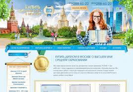 Купить диплом в Москве о высшем или среднем образовании Скачать  Купить диплом в Москве о высшем или среднем образовании