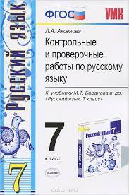 Русский язык класс Контрольные и проверочные работы К  7 класс Контрольные и проверочные работы К учебнику М Т Баранова Русский язык 7 класс