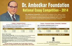 dr ambedkar foundation national essay competition  dr ambedkar foundation national essay competition 2014