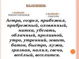 Контрольная работа по русскому языку за четверть класс ВЫПИШИ 1 ВАРИАНТ ПРИЛАГАТЕЛЬНЫЕ 2 ВАРИАНТ ГЛАГОЛЫ Астра созрел прибежал