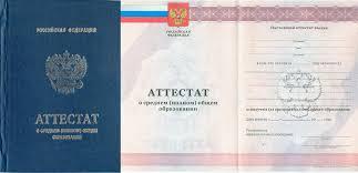 Купить аттестат о среднем образовании в Санкт Петербурге gosdokument Аттестат о среднем образовании