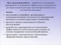 Организационно экономические мероприятия по повышению   Цель дипломной работы разработка и обоснование мероприятий по повышению эффективности деятельности ресторане высшей категории при