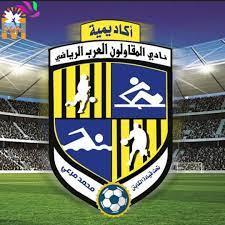عنوان نادي المقاولون العرب بأسعار الإشتراك واختبار الناشئين 2019. ( Arab  Cont Club )