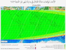 شبكة رافـد::التقويم الإسلامي - توقع رؤية هلال بداية شهر ذي اﻟﺤﺠﺔ 1442