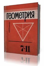 Геометрия Погорелов А В г Февраля Мир  Геометрия 7 11 Погорелов А В 1993г
