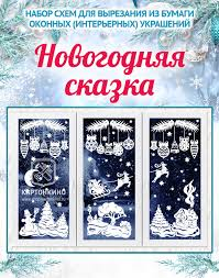 Праздничные оконные <b>украшения</b> «<b>Новогодняя сказка</b>