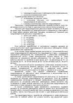 Трудовой договор Реферат Бизнес id  Реферат Трудовой договор 22