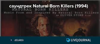 <b>саундтрек Natural Born</b> Killers (1994): d0z4t0r