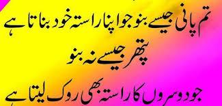 Funny Quotes In Urdu via Relatably.com