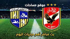 النتيجة 2/0 | نتيجة مباراة الأهلي والمقاولون العرب اليوم 08-07-2021 بالدوري  المصري