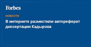 В интернете разместили автореферат диссертации Кадырова ru