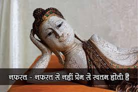 Best 23 Gautam Buddha Quotes In Hindi Must Read गतम