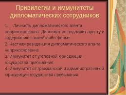 Правовое положение дипломатического представительства  Иммунитет и привилегии в дипломатии