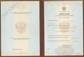 Документы о квалификации СтудПроект Образец диплома о профессиональной переподготовке