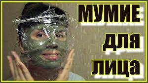 ИНТЕНСИВНАЯ <b>маска</b> с <b>МУМИЕ</b> и глиной. <b>Мумие</b> ДЛЯ <b>ЛИЦА</b> ...