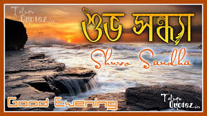 Shuvo Sandha2b01 Quotes Evening Quotes Bangla Quotes Quotes