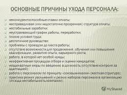 Презентация на тему Курсовая работа Цель изучение  5 неконкурентоспособные