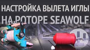как настроить вылет иглы на роторе Seawolf How To Adjust Stroke On Vladblad Irons Seawolf
