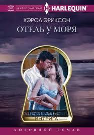 """Книга """"Отель у моря"""" из жанра Другие любовные романы ..."""