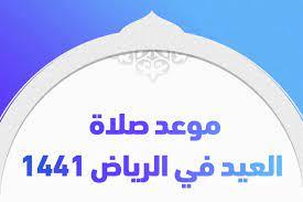 موعد صلاة العيد في الرياض 1441 وبعض المدن السعودية - تريندات