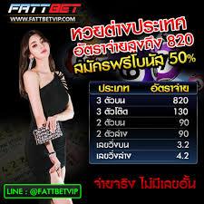 แทงหวยออนไลน์ หวยไทย หวยลาว หวยฮานอย หวยยี่กี่ 24 ชม.