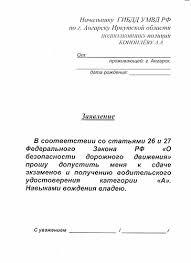 Образец заявления в гаи на сдачу экзамена Популярное в интернете Международное водительское удостоверение выдается на основании российского национального водительского удостоверения без сдачи экзаменов