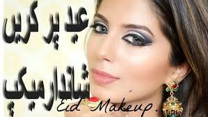 how to apply makeup eid makeup beauty tips in urdu hindi video