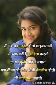 Marathi Quotes Sagar Jadhav फकत त आण त फकत